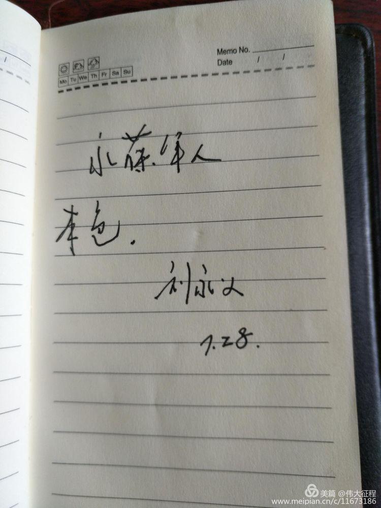 永葆军人本色.jpg