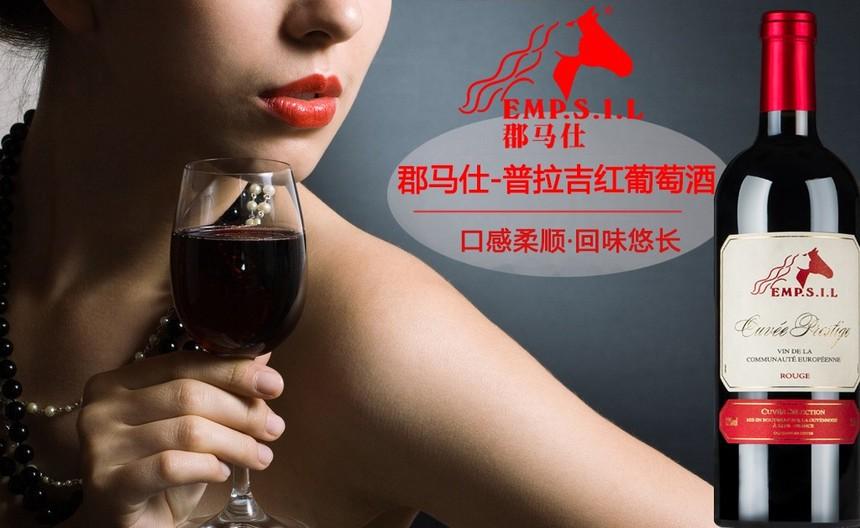 郡马仕葡萄酒.jpg