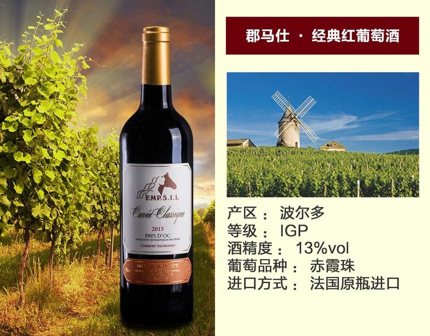 经典红葡萄酒.jpg