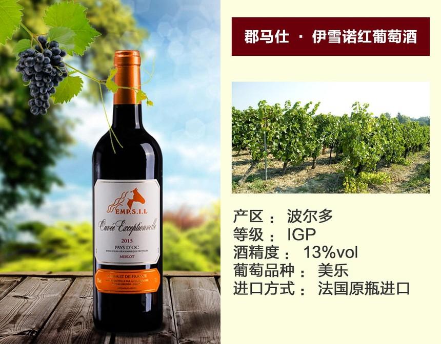 伊雪偌红葡萄酒.jpg