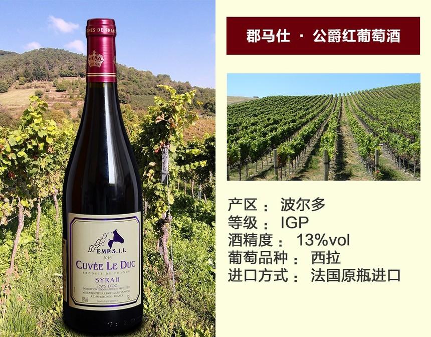 公爵红葡萄酒.jpg
