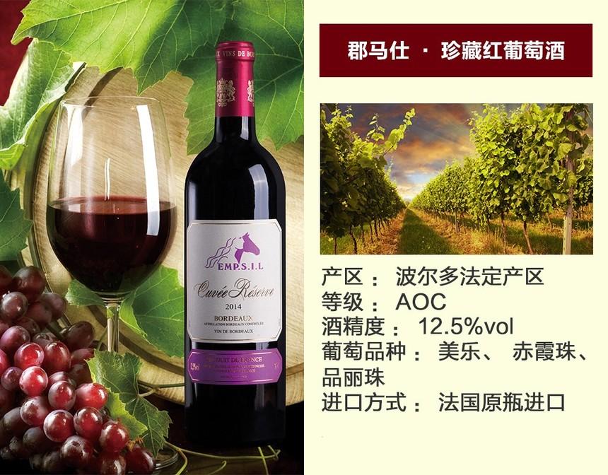 珍藏红葡萄酒.jpg
