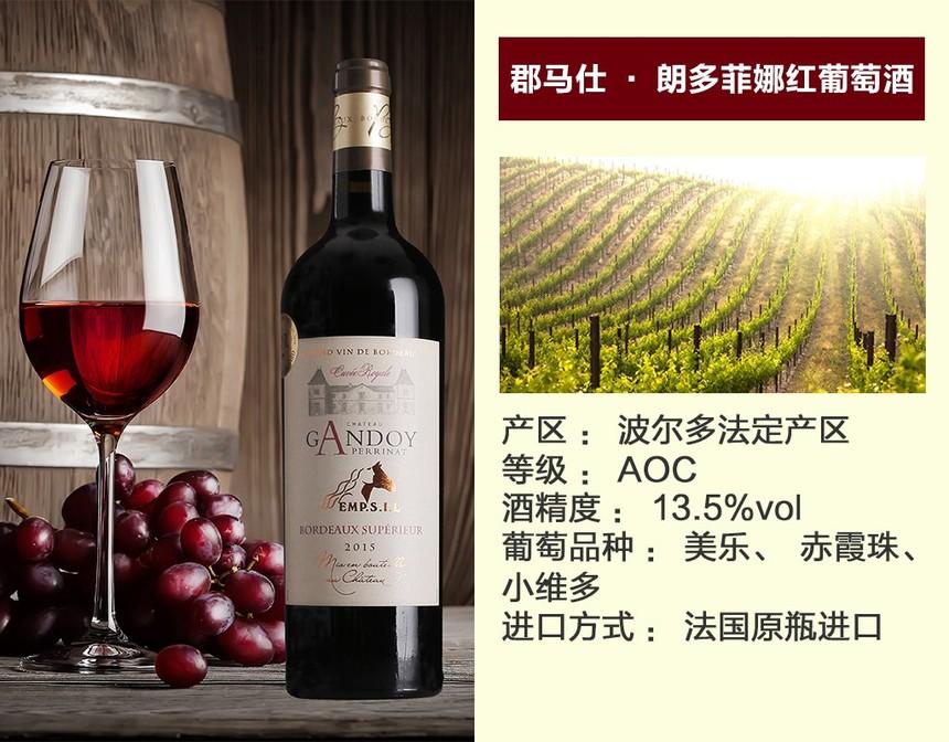 朗多菲娜红葡萄酒.jpg