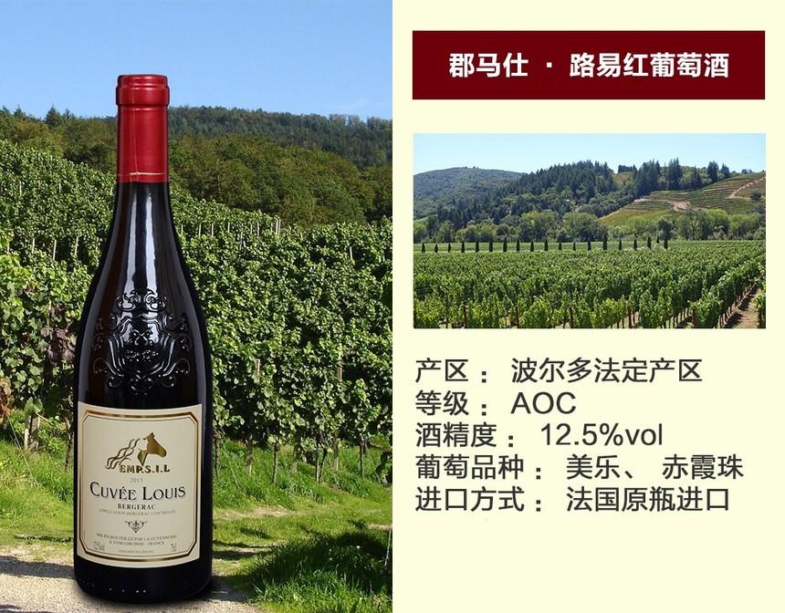 路易红葡萄酒.jpg