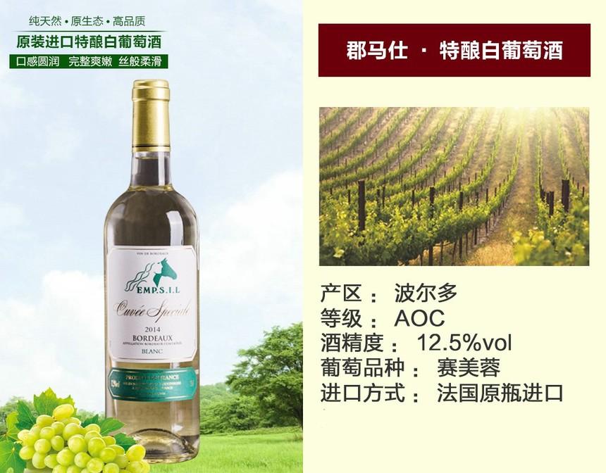特酿白葡萄酒.jpg