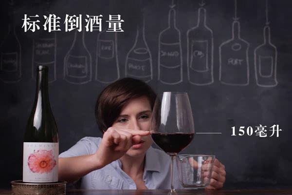 葡萄酒倒酒量.jpeg
