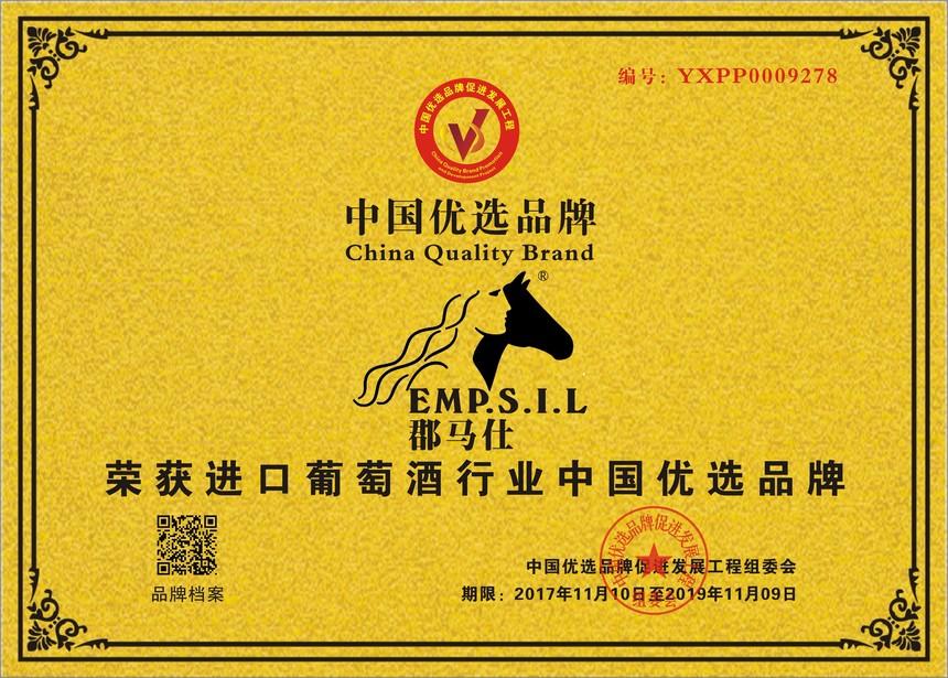 郡马仕荣获葡萄酒行业中国优选品牌