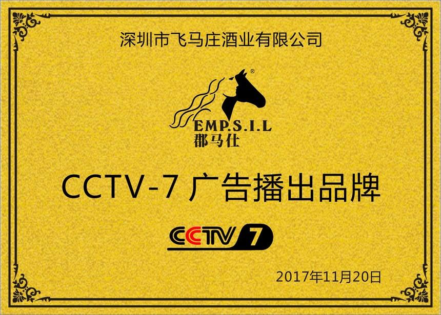 CCTV认证郡马仕葡萄酒品牌
