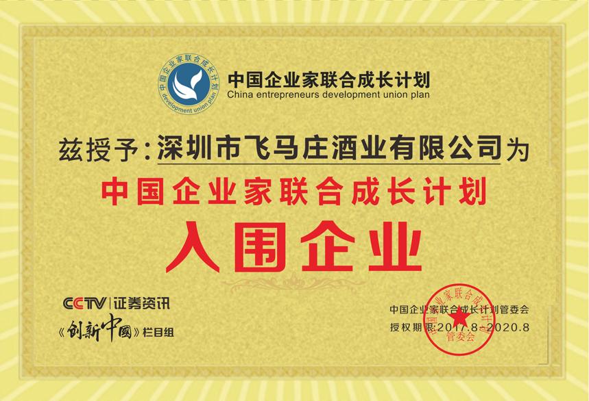 12转曲-计划入围企业-深圳市飞马庄酒业有限公司.png