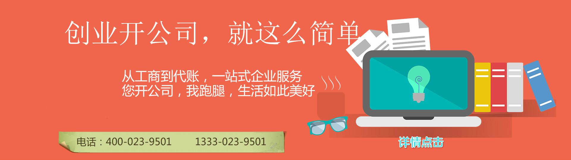 重庆公司注册程序及资料