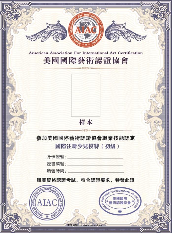 初级学员证书_中文页.jpg