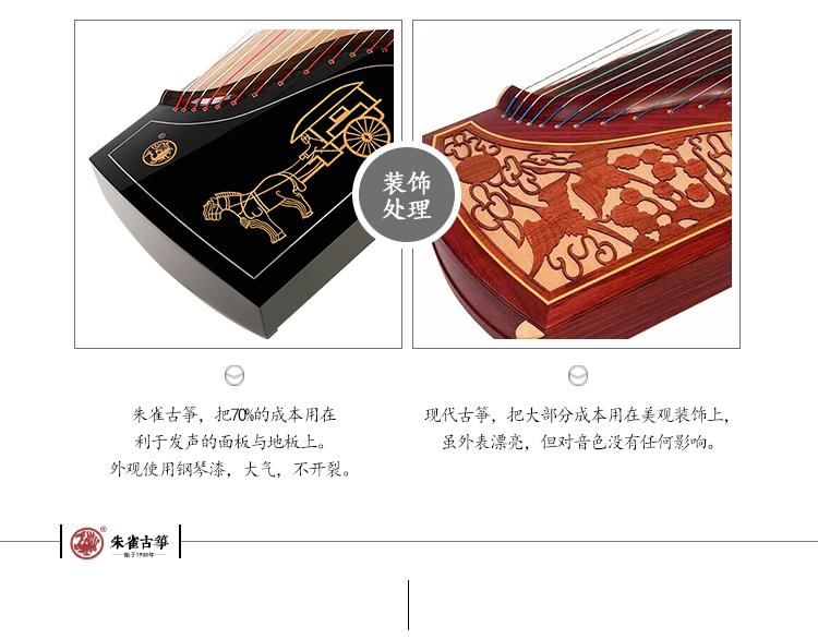重庆朱雀古筝销售