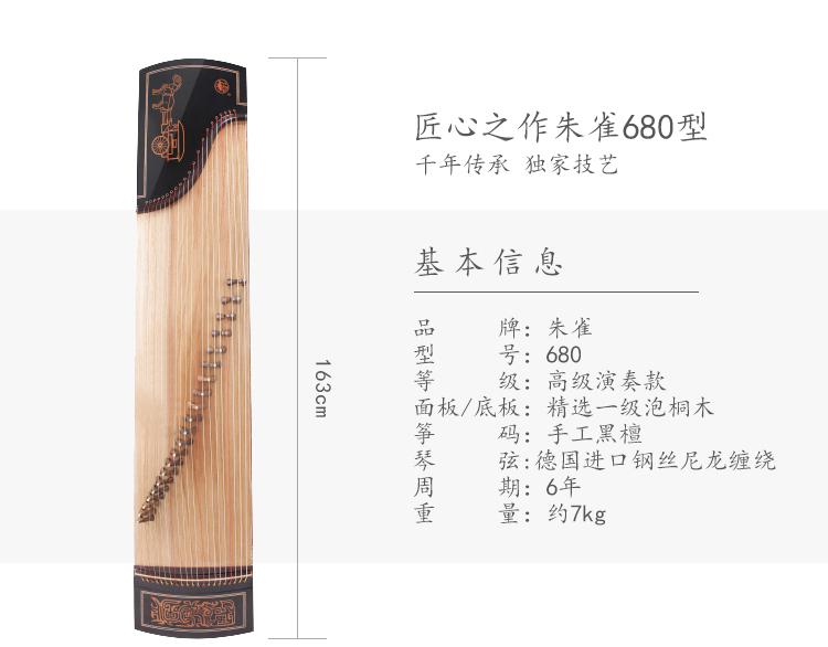 重庆朱雀古筝4