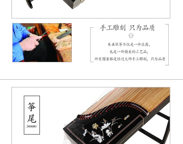 重庆古筝工艺