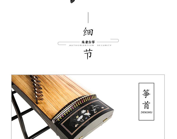 重庆学古筝
