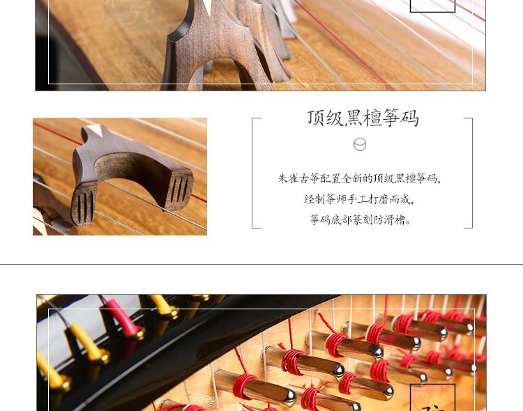 重庆古筝工艺2