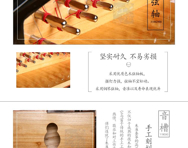 重庆古筝工艺4