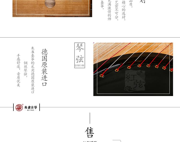 重庆古筝工艺5