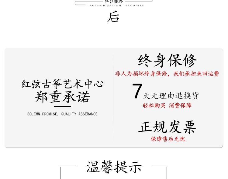 重庆古筝工艺6