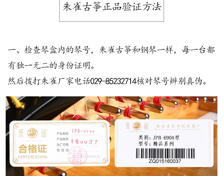 重庆古筝工艺7