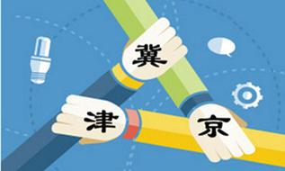 京津冀協同發展前沿陣地 高鐵城軌錯落交通便利