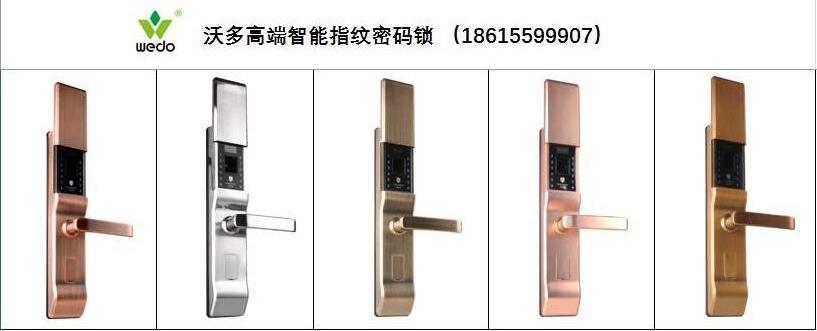 2 沃多智能指纹密码锁.jpg