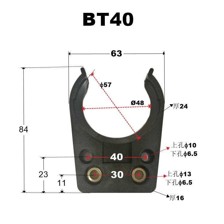 主图3-BT40刀夹尺寸.jpg