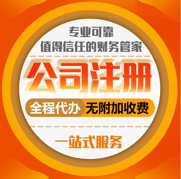 浏阳注册营业执照价格.png