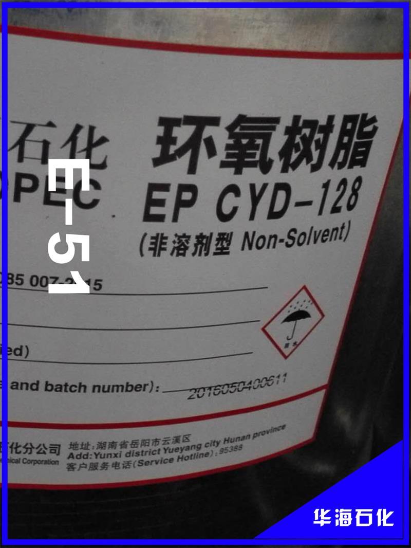 1环氧树脂E-51.jpg