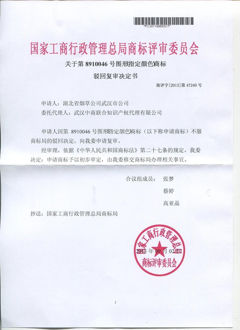 湖北省烟草公司武汉市公司.jpg