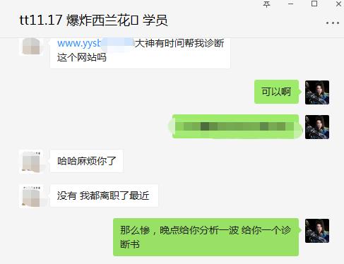 【厦门seo诊断】一阳生生物科技有限公司网站seo诊断