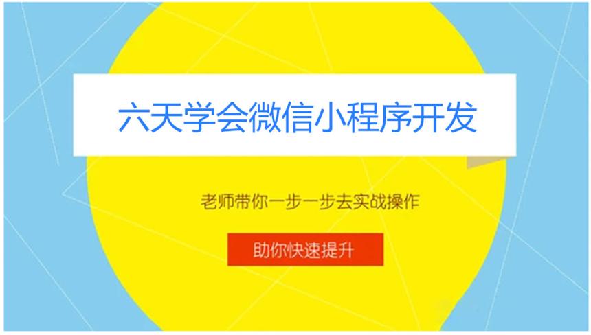 赣州微信小程序开发