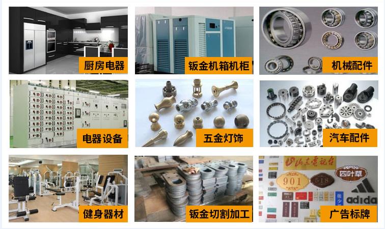 板材光纤激光切割机应用行业.png