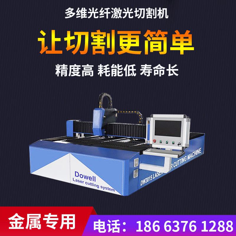 金属激光切割机设备