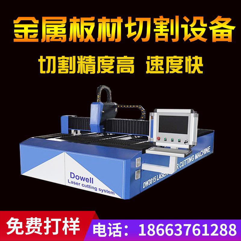 多维光纤激光切割机