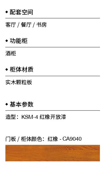 实木系列-酒柜副本.jpg
