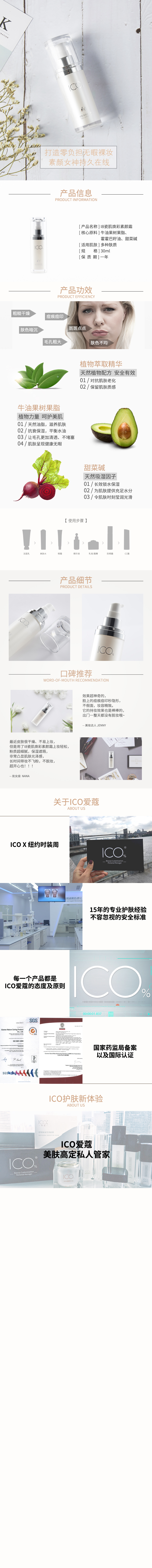i8素颜霜详情页-新-1.png