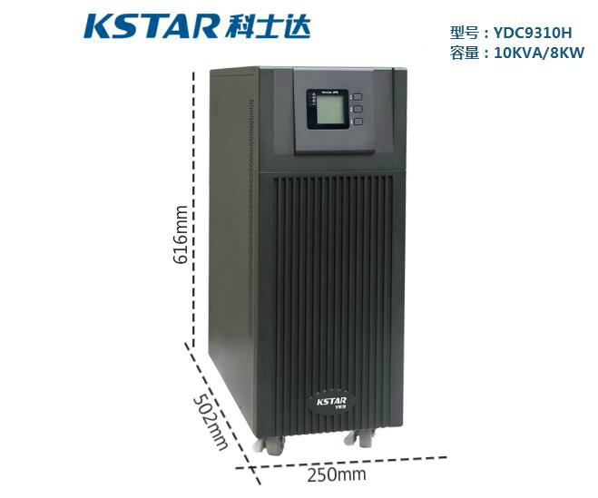 科士达UPSYDC3310H外形尺寸.png