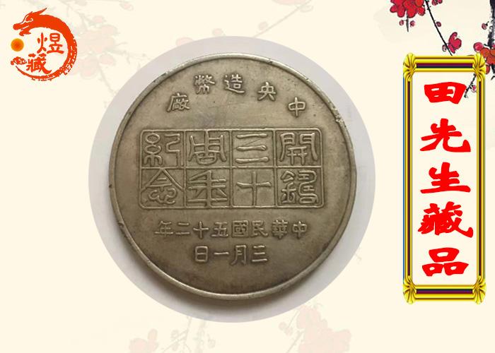 中华民国五十二年三月一日纪念币