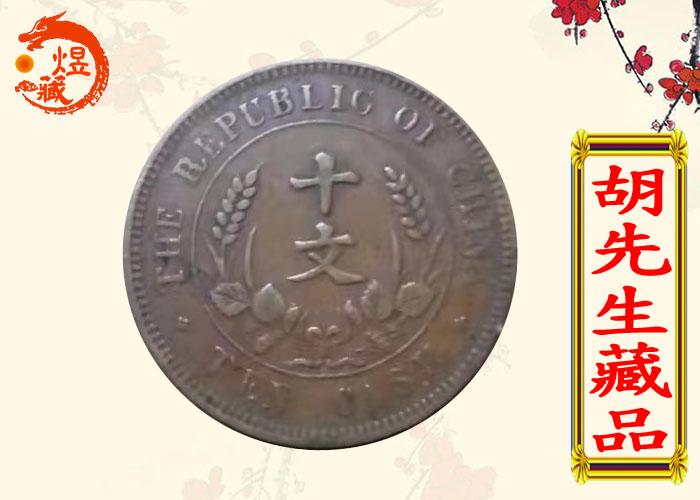 开国纪念币双旗币