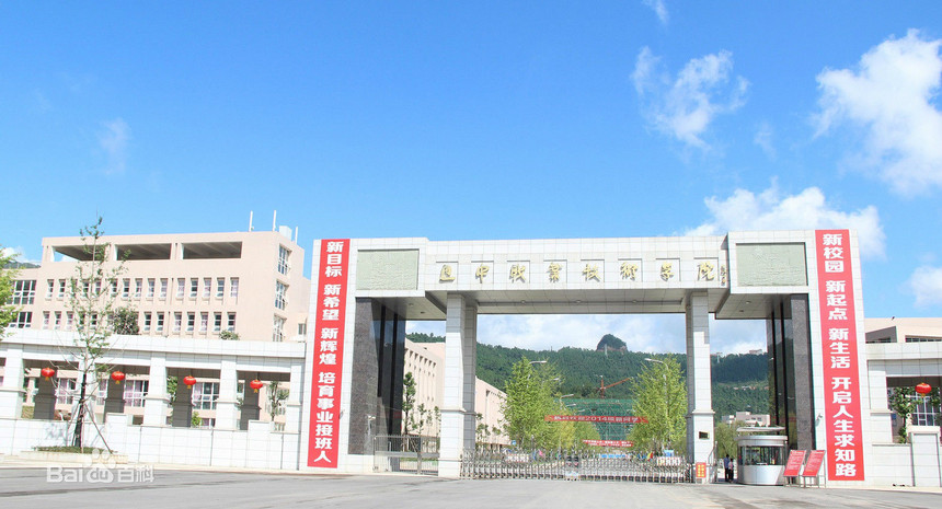 巴中职业技术学院