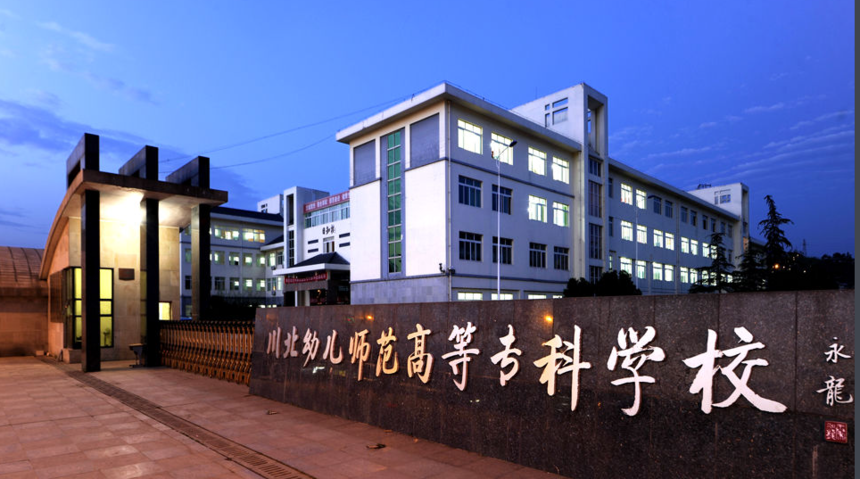 川北幼儿师范高等专科学校