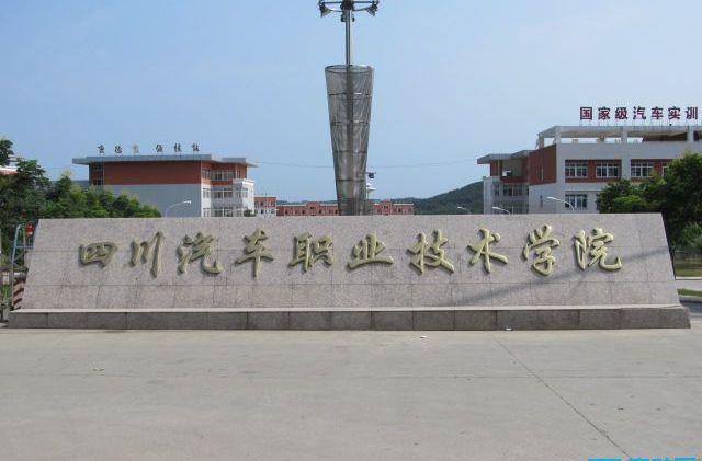 四川汽车职业技术学院