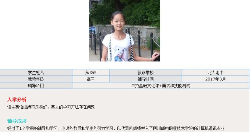 考入了四川邮电职业技术学院的计算机通讯专业