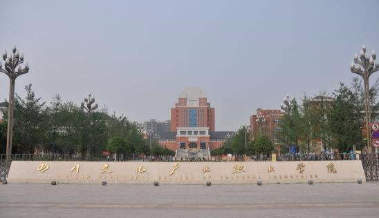 四川文化产业职业学院
