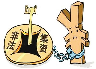 上海投诉电话 | 最高检公布:处理的非法集资犯罪案件的数量正在呈逐年上升的趋势!