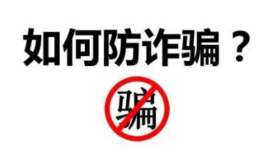 """河北省最新举报电话   又是一伙老不死的骗子诈骗,竟设""""民族资产解冻""""的骗局被抓住,涉案高达2000多万元!"""