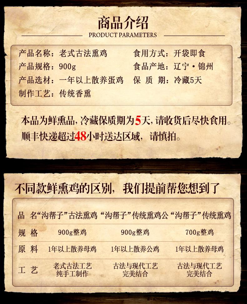 古法详情改pc2新照片_07.jpg