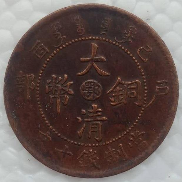 丙午年造鄂字版大清铜币龙洋12454494