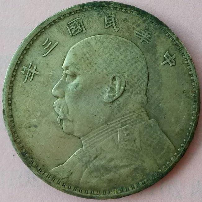 中华民国三年造袁大头嘉禾一元银币12505463